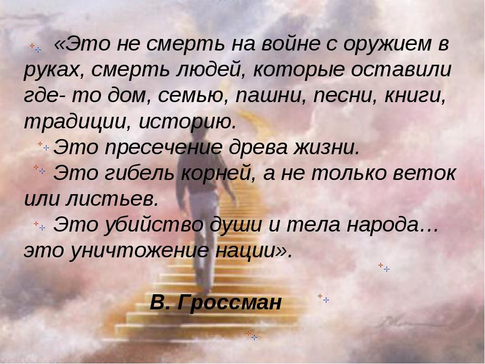 «Это не смерть на войне с оружием в руках, смерть людей, которые оставили гд...