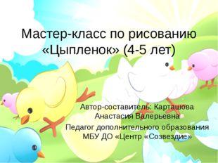 Мастер-класс по рисованию «Цыпленок» (4-5 лет) Автор-составитель: Карташова А