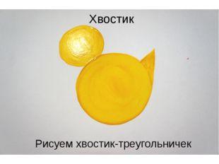 Хвостик Рисуем хвостик-треугольничек
