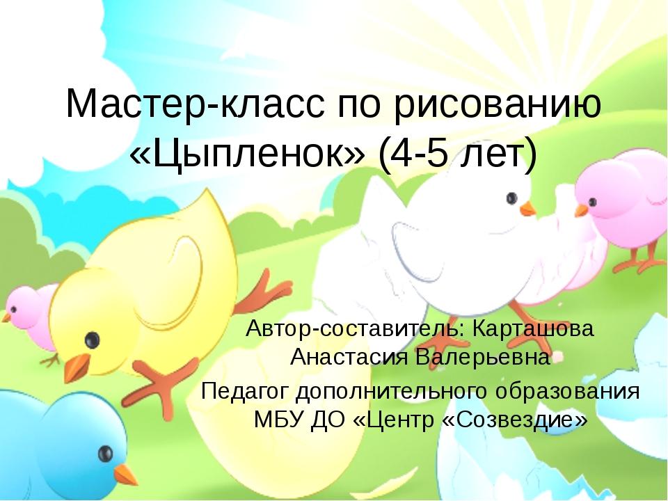 Мастер-класс по рисованию «Цыпленок» (4-5 лет) Автор-составитель: Карташова А...