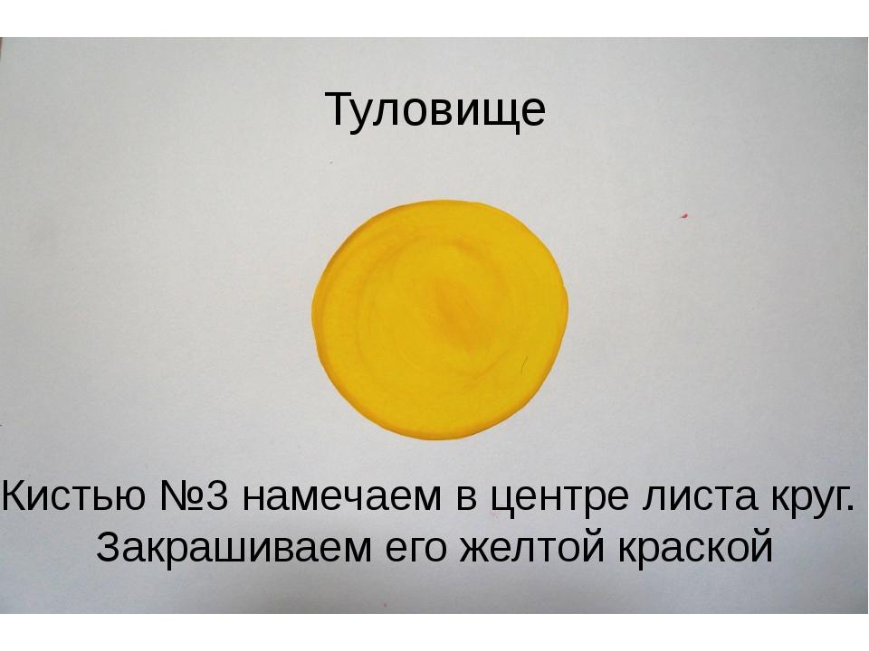 Кистью №3 намечаем в центре листа круг. Закрашиваем его желтой краской Туловище