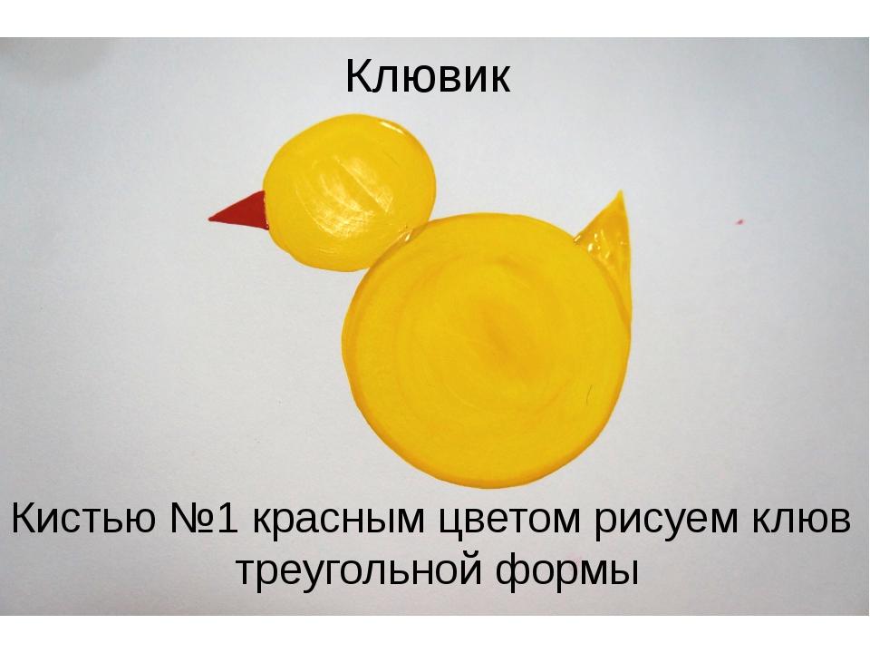 Клювик Кистью №1 красным цветом рисуем клюв треугольной формы