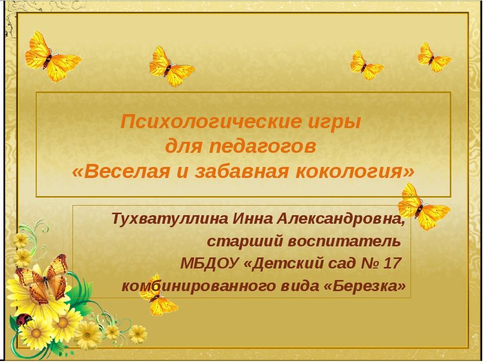 Психологические игры для педагогов «Веселая и забавная кокология» Тухватуллин...