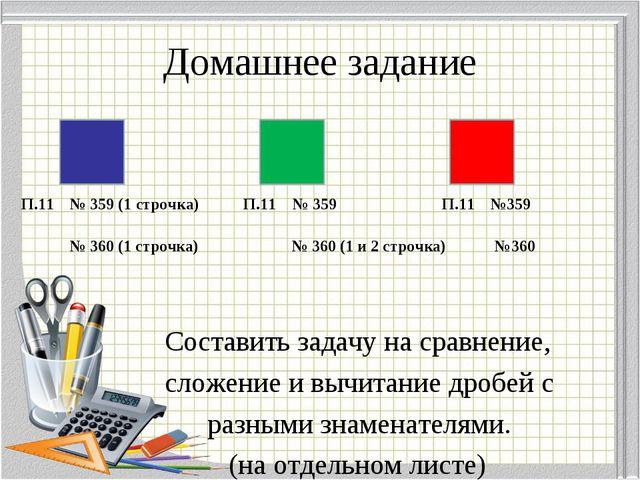 Домашнее задание П.11 № 359 (1 строчка) П.11 № 359 П.11 №359 № 360 (1 строчка...