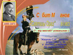 "(""Өмір мектебі"" романынан ) 1900-1973 Ғ.Мүсірепов"
