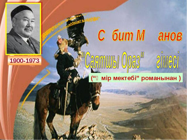 "(""Өмір мектебі"" романынан ) 1900-1973"