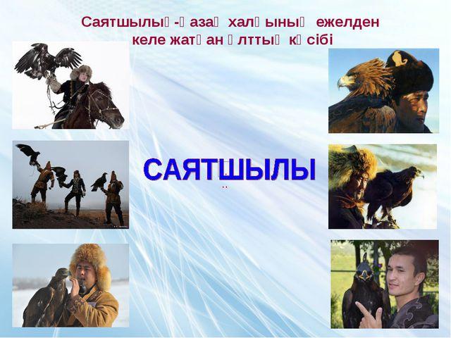 Саятшылық-қазақ халқының ежелден келе жатқан ұлттық кәсібі
