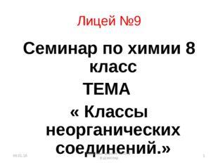 Лицей №9 Семинар по химии 8 класс ТЕМА « Классы неорганических соединений.» *