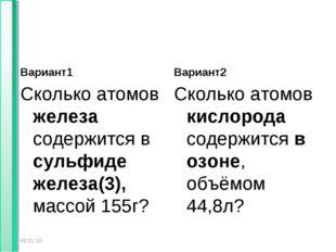 Вариант1 Сколько атомов железа содержится в сульфиде железа(3), массой 155г?