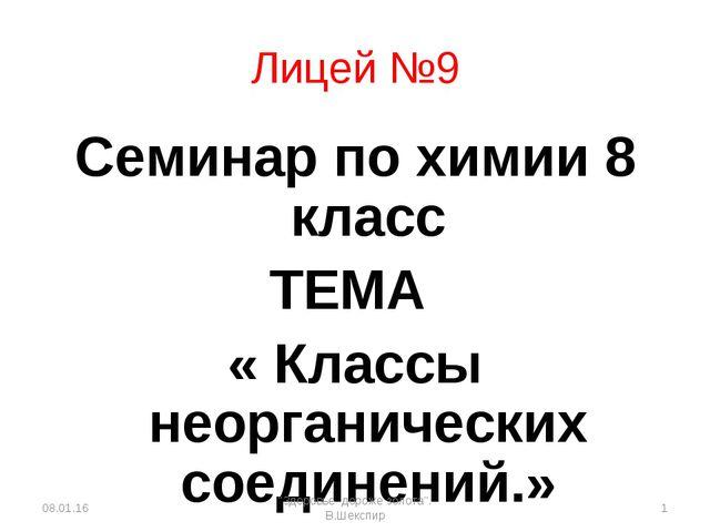 Лицей №9 Семинар по химии 8 класс ТЕМА « Классы неорганических соединений.» *...