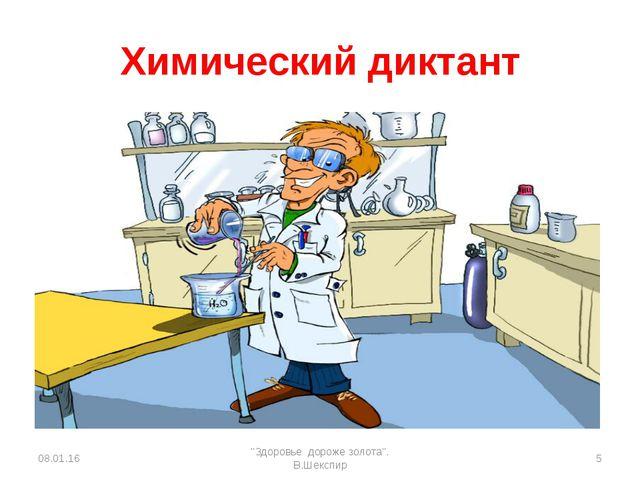 """Химический диктант * """"Здоровье дороже золота"""". В.Шекспир * """"Здоровье дороже з..."""