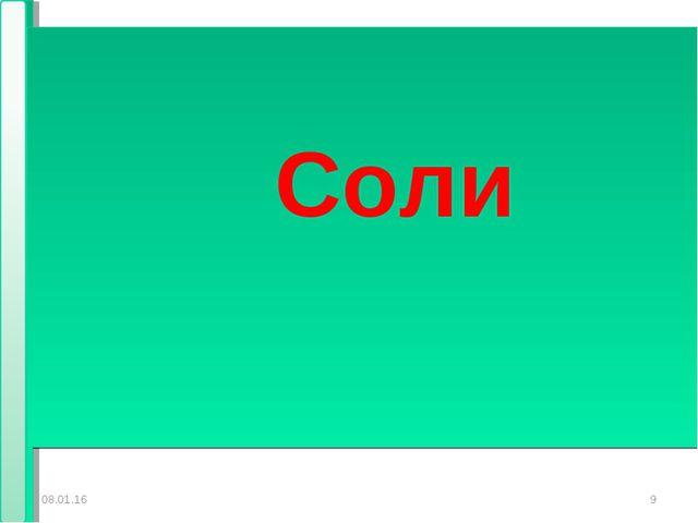 * * Ca(NO3)2 Na2SiO3 FeCl3 Соли
