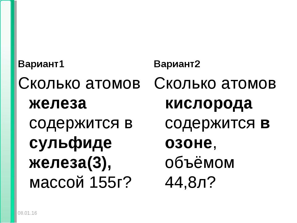 Вариант1 Сколько атомов железа содержится в сульфиде железа(3), массой 155г?...