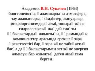 Академик В.Н. Сукачев (1964) биогеоценозға: ғаламшардағы атмосфера, тау жыны