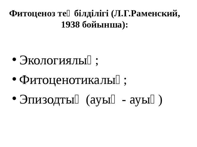 Фитоценоз теңбілділігі (Л.Г.Раменский, 1938 бойынша): Экологиялық; Фитоценоти...