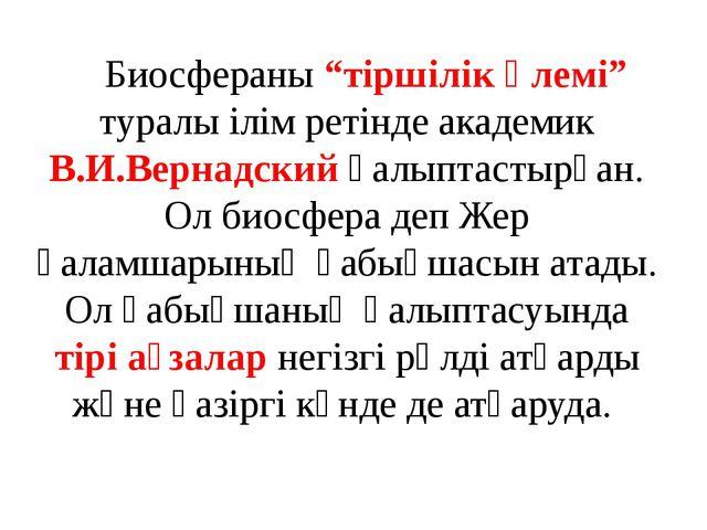 """Биосфераны """"тіршілік әлемі"""" туралы ілім ретінде академик В.И.Вернадский қалы..."""