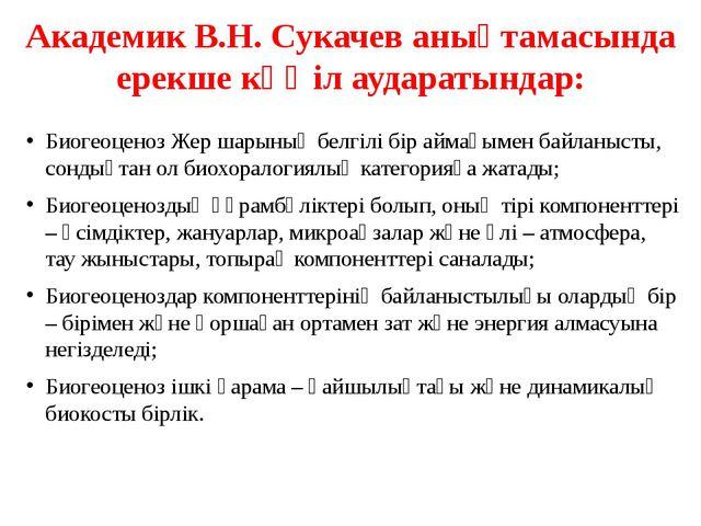 Академик В.Н. Сукачев анықтамасында ерекше көңіл аударатындар: Биогеоценоз Же...