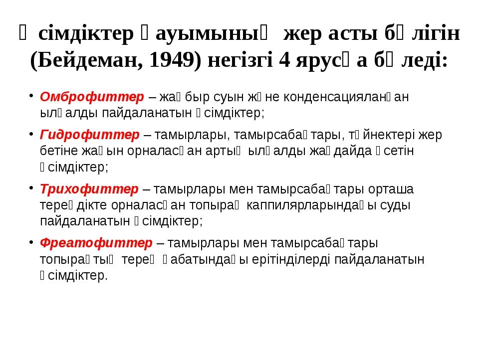 Өсімдіктер қауымының жер асты бөлігін (Бейдеман, 1949) негізгі 4 ярусқа бөлед...