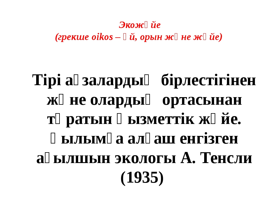 Экожүйе (грекше oikos – үй, орын және жүйе) Тірі ағзалардың бірлестігінен жән...