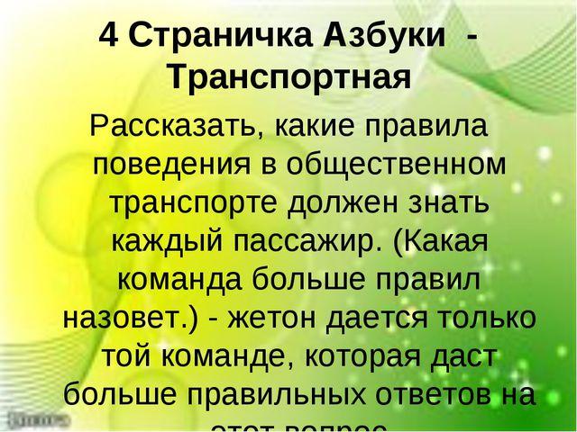 4 Страничка Азбуки - Транспортная Рассказать, какие правила поведения в обще...