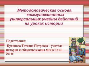 Подготовила: Буханова Татьяна Петровна - учитель истории и обществознания МБО