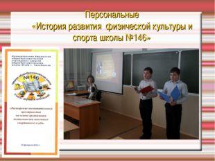 Персональные «История развития физической культуры и спорта школы №146»
