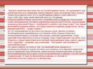 Причины принятия христианства на РусиВладимир понял, что удерживать под сво