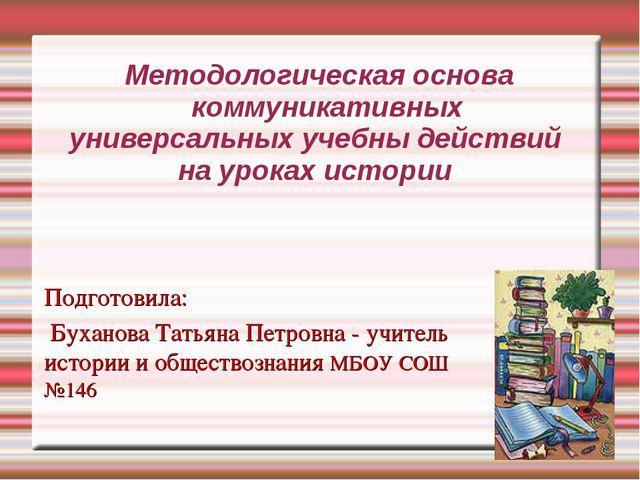 Подготовила: Буханова Татьяна Петровна - учитель истории и обществознания МБО...