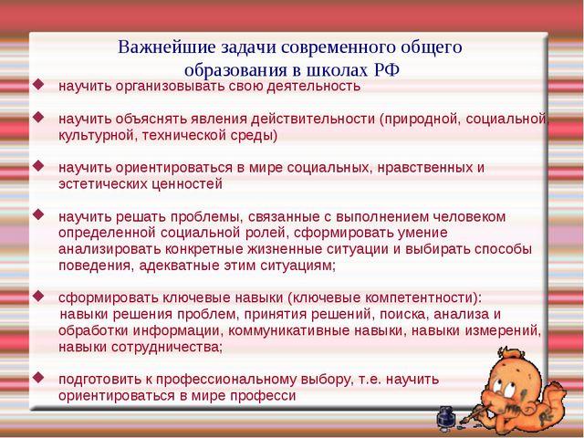 Важнейшие задачи современного общего образования в школах РФ научить организо...