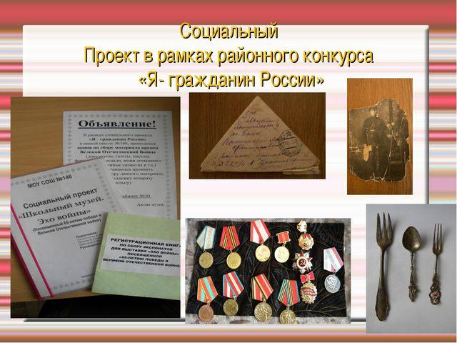 Социальный Проект в рамках районного конкурса «Я- гражданин России»