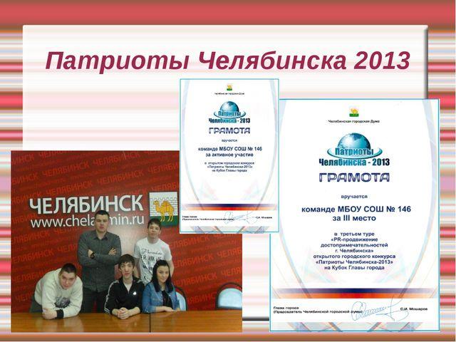 Патриоты Челябинска 2013