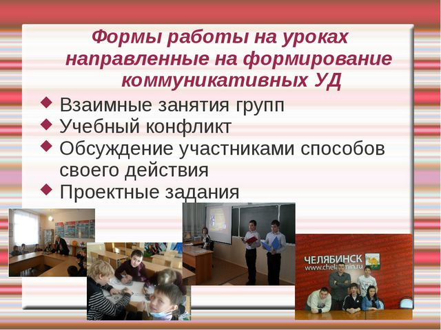Формы работы на уроках направленные на формирование коммуникативных УД Взаимн...