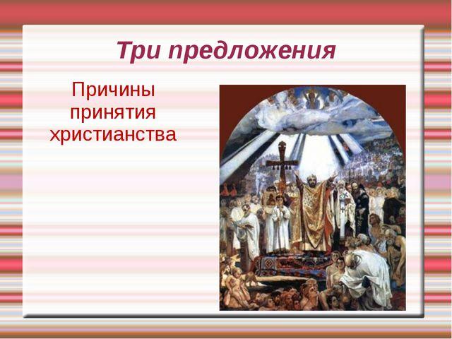 Три предложения Причины принятия христианства
