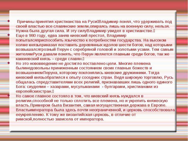 Причины принятия христианства на РусиВладимир понял, что удерживать под сво...