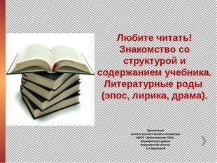 Любите читать! Знакомство со структурой и содержанием учебника. Литературные