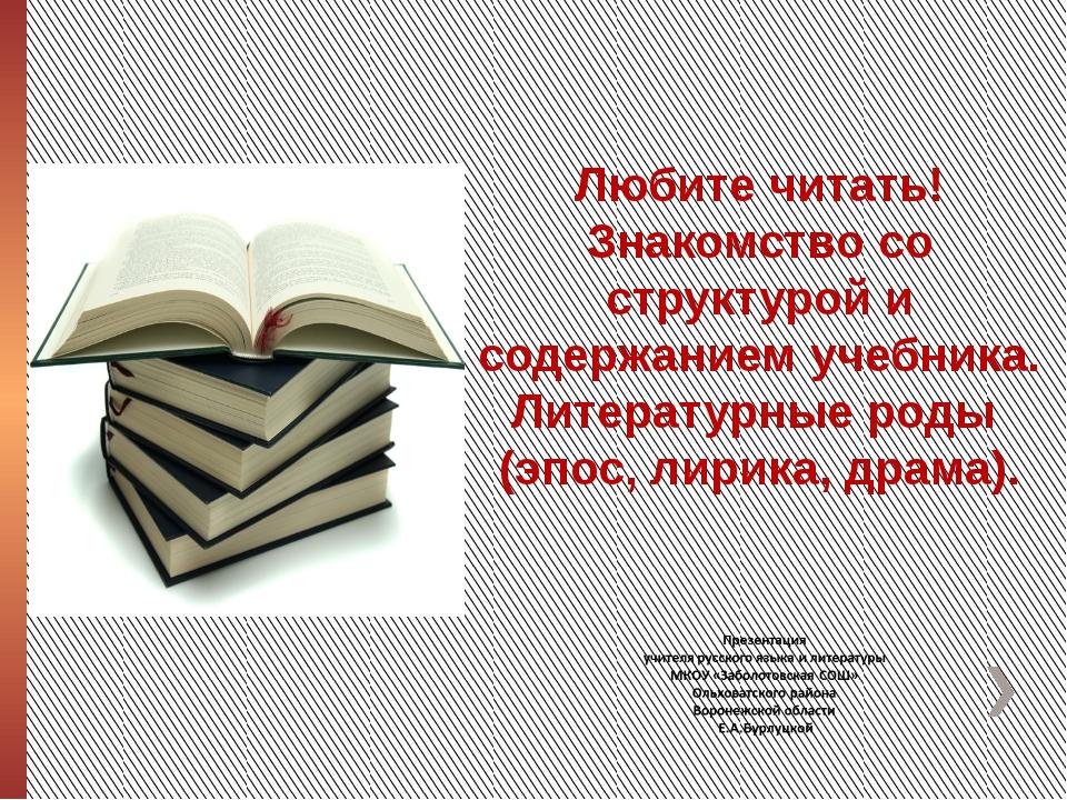 Любите читать! Знакомство со структурой и содержанием учебника. Литературные...