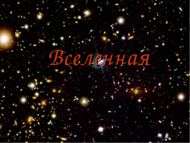 А галактики летят В рассыпную как хотят. Очень здоровенная Эта вся… Вселенная