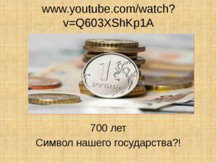 www.youtube.com/watch?v=Q603XShKp1A 700 лет Символ нашего государства?!