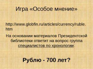 Игра «Особое мнение» http://www.globfin.ru/articles/currency/ruble.htm На ос