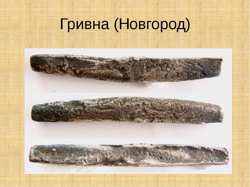 Гривна (Новгород)