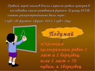 «Скольким килограммам равен 1 ласт и 1 берковец, если 1 ласт = 72 пудам, а 1б