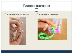 Техника плетения Плетение на пальцах Плетение крючком