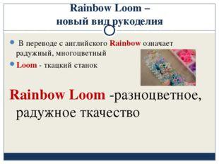 Rainbow Loom – новый вид рукоделия В переводе с английского Rainbow означает