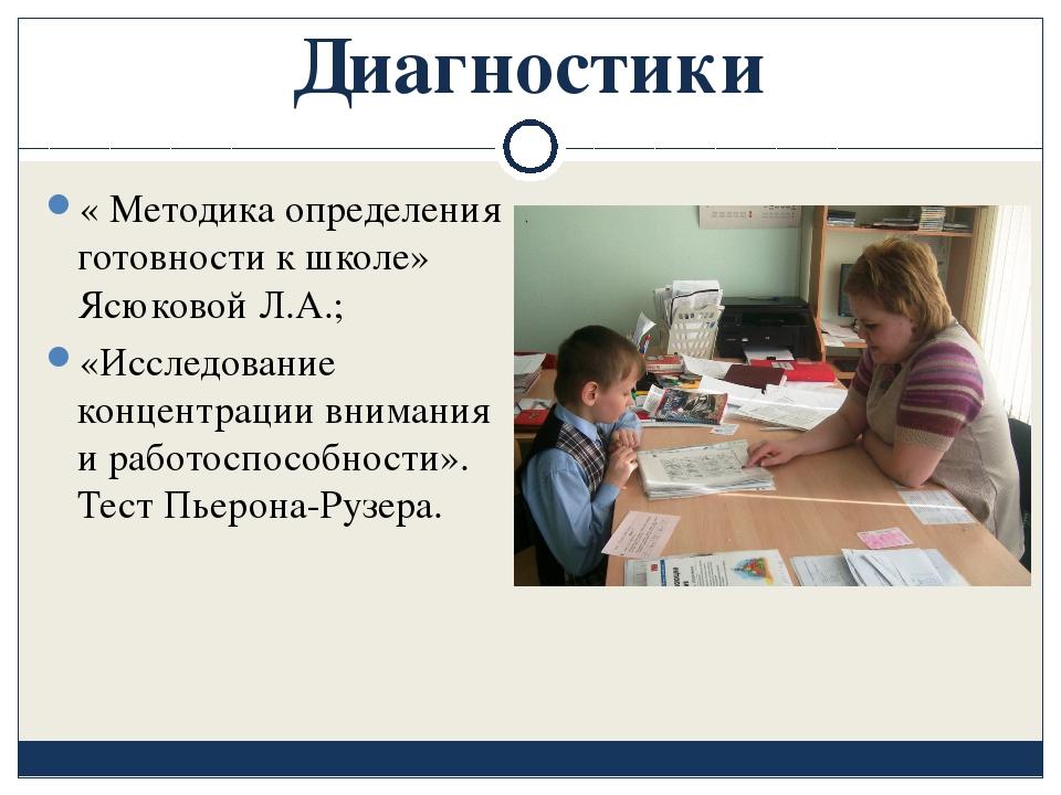 Диагностики « Методика определения готовности к школе» Ясюковой Л.А.; «Исслед...
