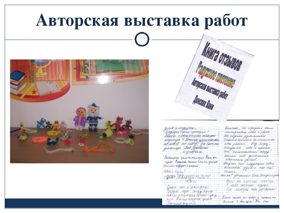 Авторская выставка работ