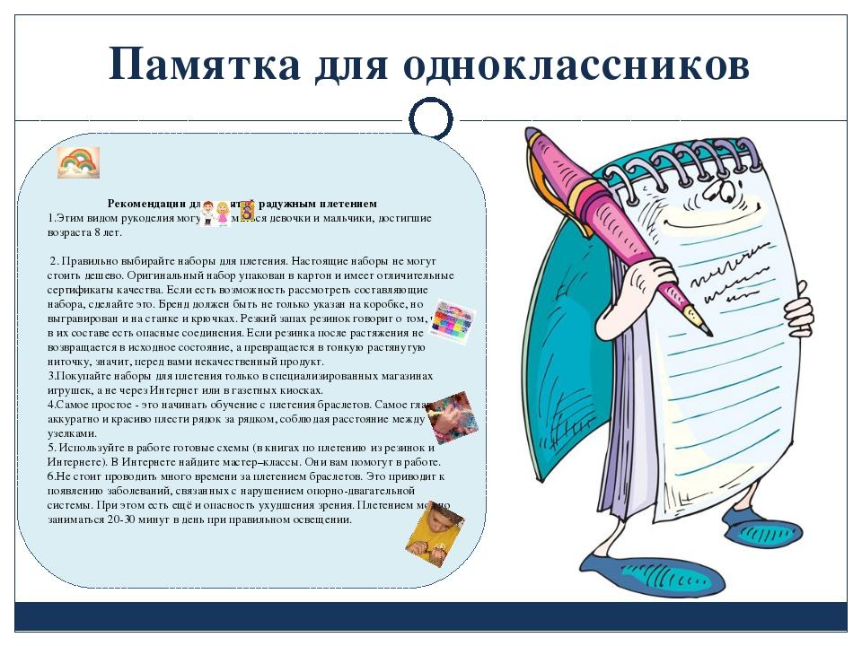 Памятка для одноклассников Рекомендации для занятий радужным плетением 1.Этим...