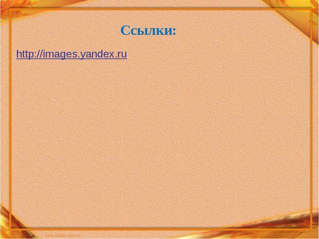 http://images.yandex.ru Ссылки: