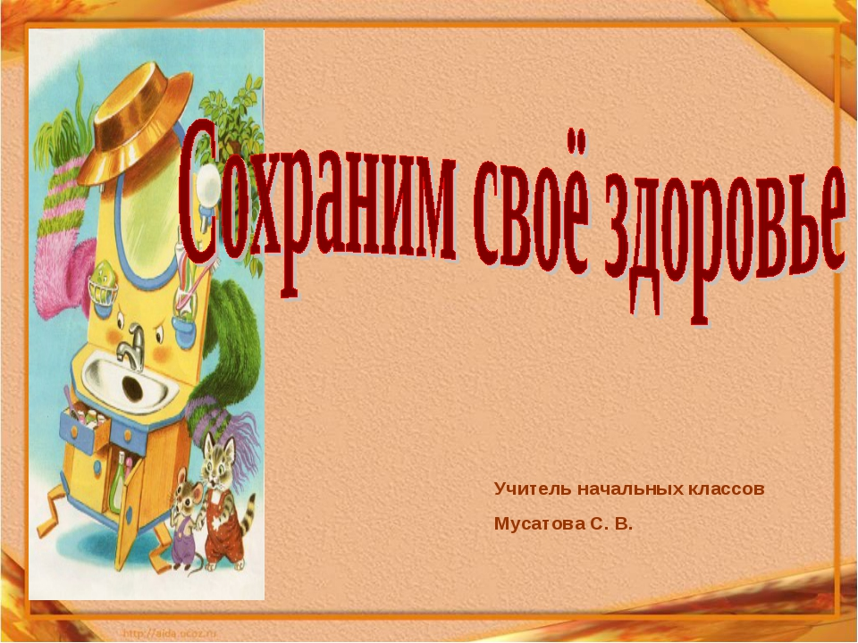 Учитель начальных классов Мусатова С. В.