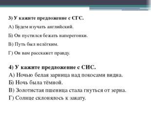3) У кажите предложение с СГС. А) Будем изучать английский. Б) Он пустился бе