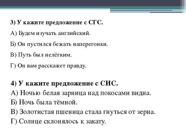 3) У кажите предложение с СГС. А) Будем изучать английский. Б) Он пустился бе...